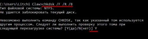 Окно консоли при работе с chkdsk