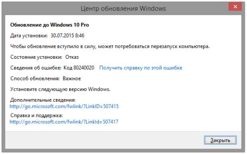 Ошибка 80240020 при установке Win 10