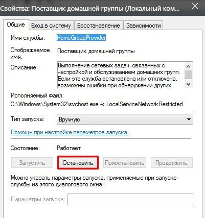 Остановка служб в Windows 10