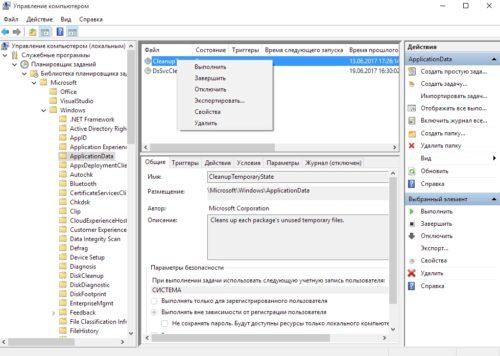 Отключение компонентов в управлении компьютера