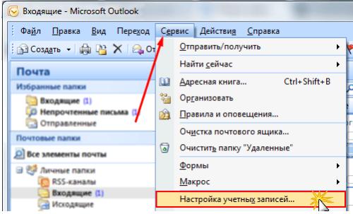Панель быстрого доступа Outlook 2007