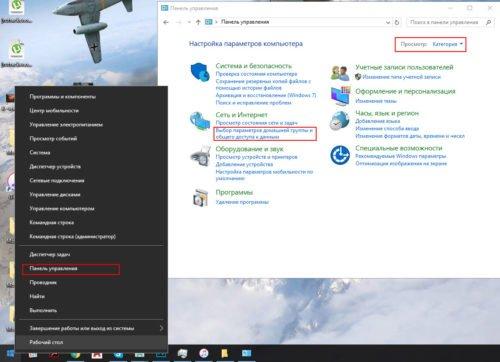 Пробуем настроить параметры через панель управления Windows10