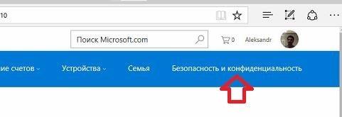Параметры аккаунта Microsoft