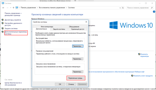 Параметры системы в OC Windows 10
