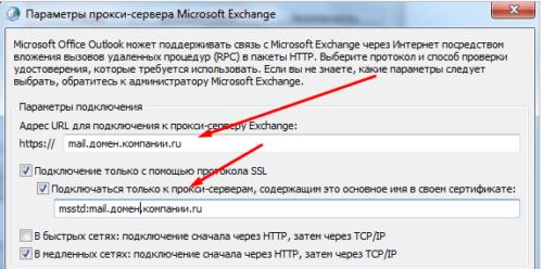 Подробная информация о сервере Exchange