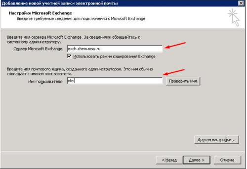Поиск сервера Exchange