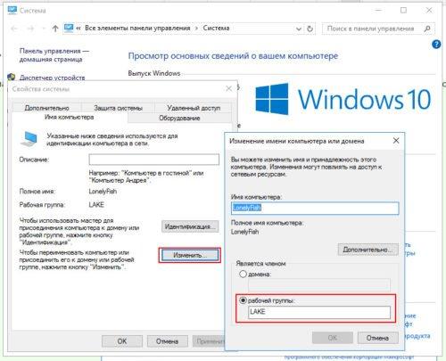 Сетевые параметры Windows 10