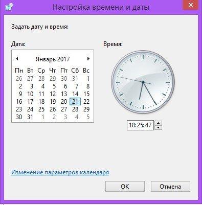 Как поменять время и дату