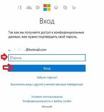 Вход в учетную запись Microsoft