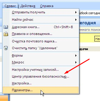 Вкладка «Сервис» в Outlook 2007