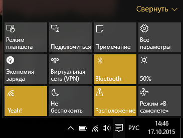 Выбор в трее Windows виджета часто используемых настроек