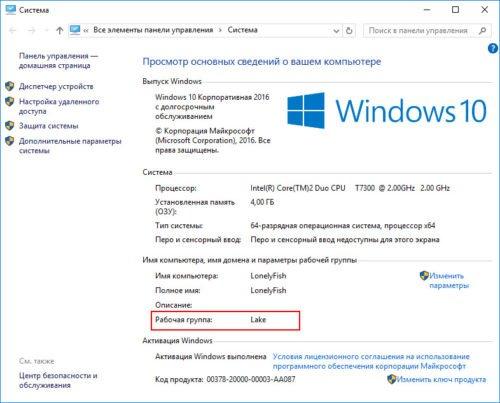 Окно отчёта «Система» на Windows 10