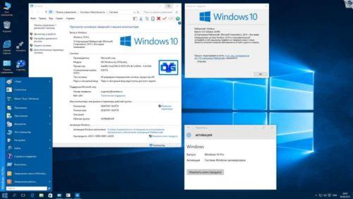 Интерфейс Windows 10 Pro