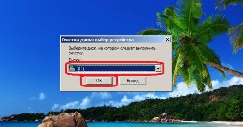 Выбор диска для очистки