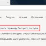 Настройка стартовой страницы в Яндекс.Браузере