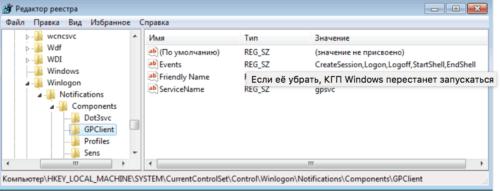 Папка в реестре Windows, ответственная за автозапуск GPClient