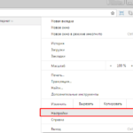 Кнопка для вызова меню в браузере Google Chrome