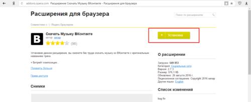Каталог расширений для «Яндекс.Браузера»