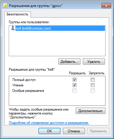 Назначение неограниченных прав для службы групповой политики Windows