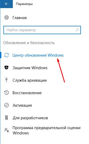 Обновления и безопасность компьютера