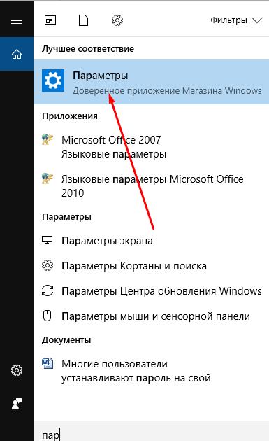 Параметры через поиск Windows