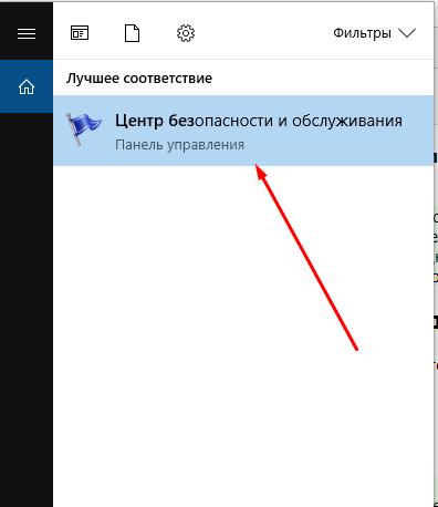 Запуск центра безопасности Windows