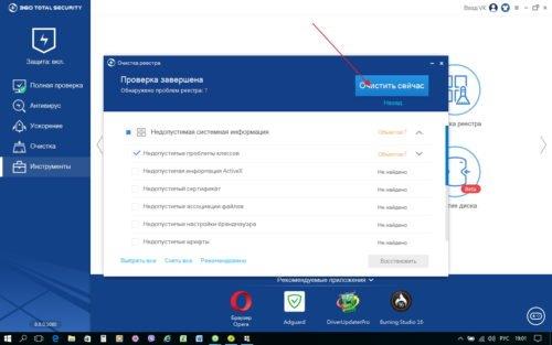 Очистка реестра в 360 Total Security