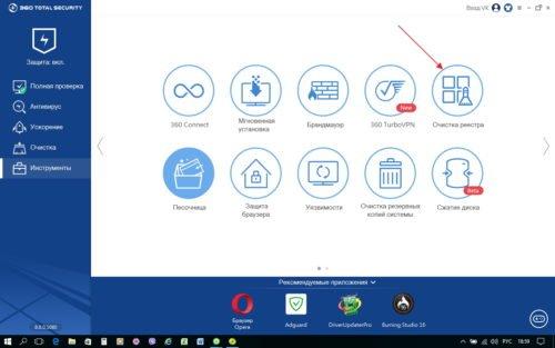 Переход к очистке реестра в 360 Total Security