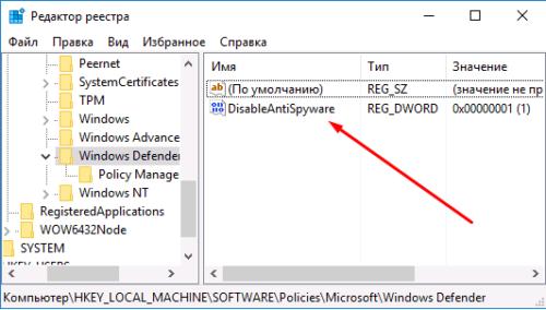 Файл DisableAntiSpyware