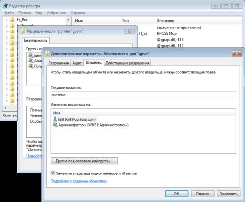 Смена владельца прав для процесса КГП Windows