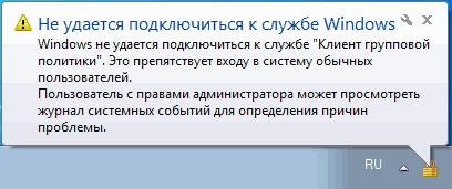 Сообщение Windows о деактивации КГП
