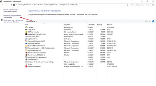 Список программ и компонентов