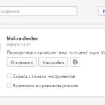 Удаление расширений в браузере Opera