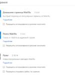 Удаляем дополнения в Google Chrome