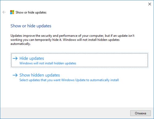 Выбор режима работы Show or Hide Updates
