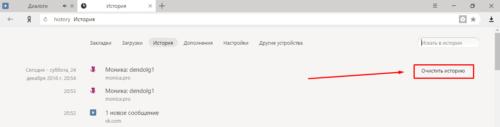 Раздел «Очистить историю» в «Яндекс.Браузере»