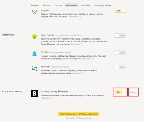 Дополнения для «Яндекс.Браузера»