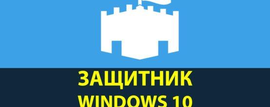 защитник Windows 10