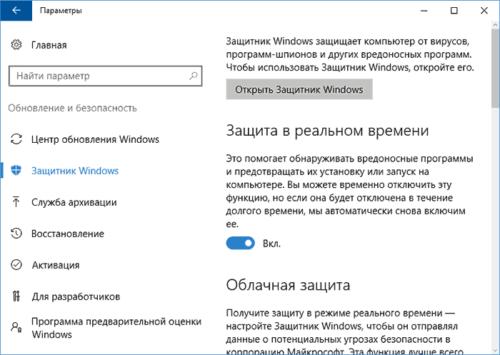 «Защитник» Windows 10