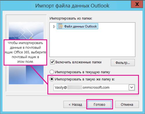 Импорт файла данных Outlook