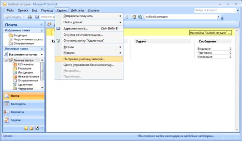 Рабочее окно Outlook 2007