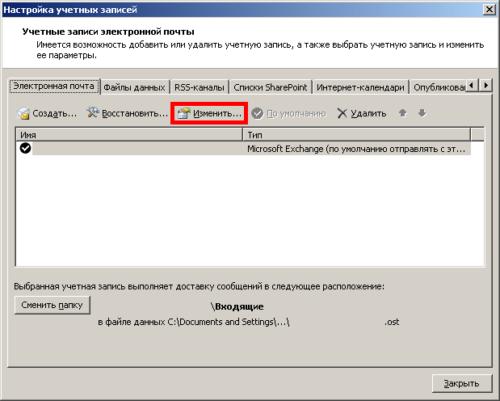 Окно настройки учётных записей в Outlook 2010