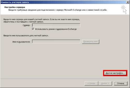 Окно изменения настроек учётной записи в Outlook