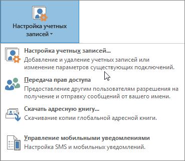 Пункт Настройка учётных записей в Outlook