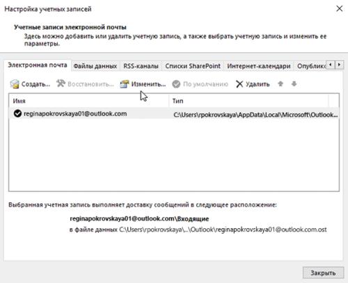 Окно списка учётных записей в Outlook