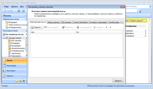 Настройка учётных записей Outlook 2007