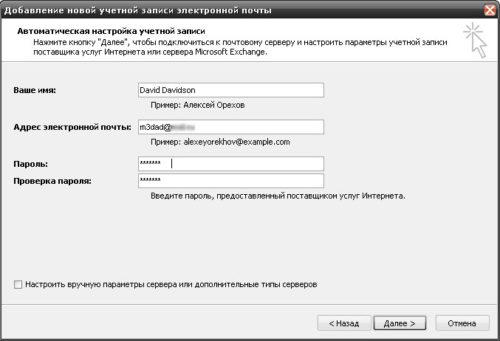 Добавление новой учётной записи электронной почты в Outlook 2007
