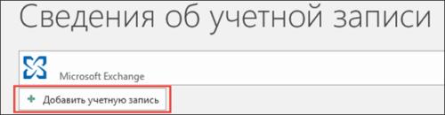 Меню сведений об учётной записи в Outlook 2010–2013