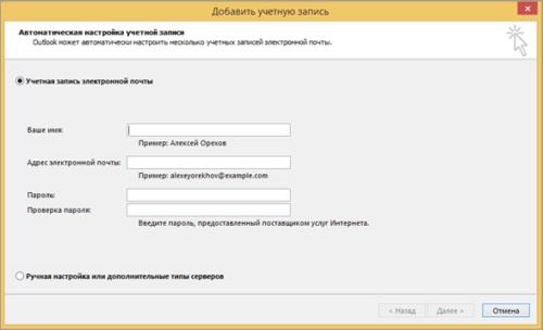Окно Добавить учётную запись в Outlook