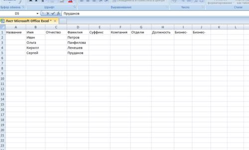 Список контактов в Exсel